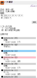 Webマイページ_個人シフト