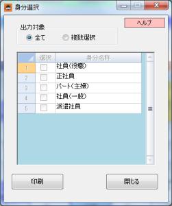 シフト早見表印刷_身分選択